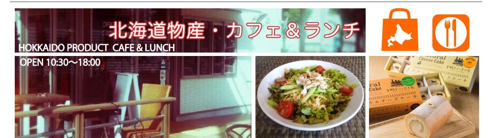 北海道物産、カフェ