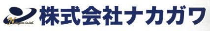 株式会社 ナカガワ